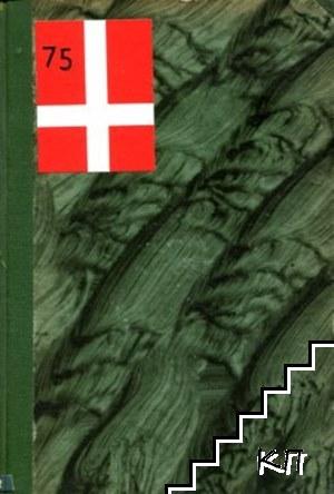 Родопите - като селищна област и планинска система