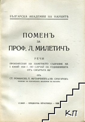 Поменъ за проф. Л. Милетичъ
