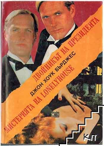 Двойникът на президента. Мистерията на Lonelyhouse