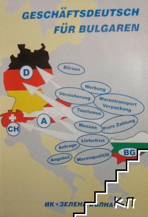 Geschäftsdeutsch für Bulgaren