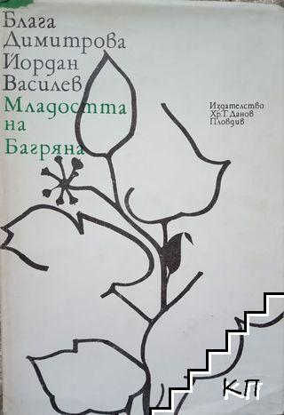 Младостта на Багряна