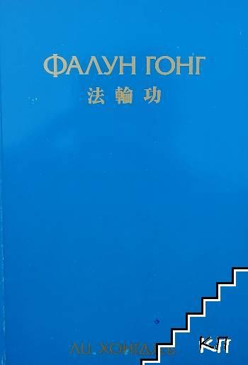 Фалун Гонг