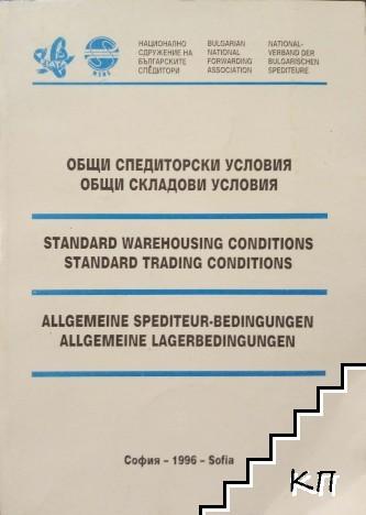 Общи спедиторски условия. Общи складови условия / Standard Trading Conditions. Standard Warehouse Conditions / Allgemeine Spediteurbedingungen. Allgemeine Lagerbendingungen