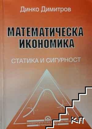 Математическа икономика