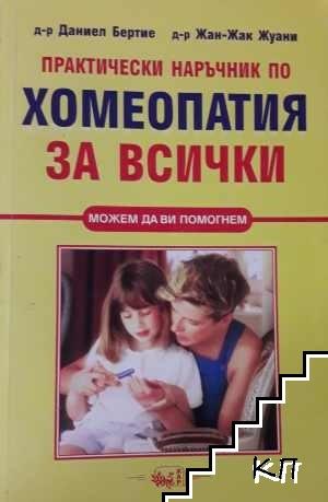 Практически наръчник по хомеопатия за всички