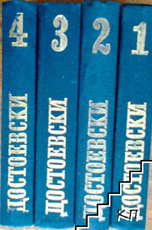 Събрани съчинения в дванадесет тома. Том 1-4