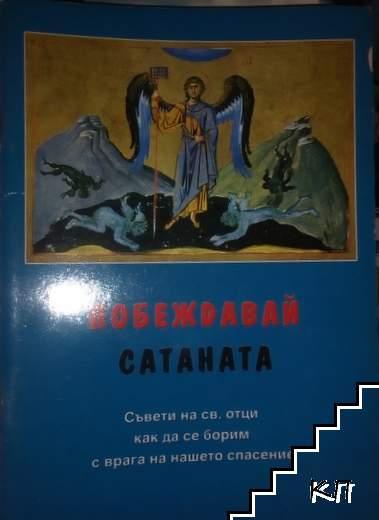 Побеждавай сатаната