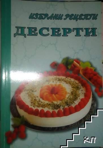 Десерти