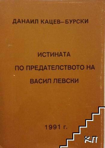 Истината по предателството на Васил Левски