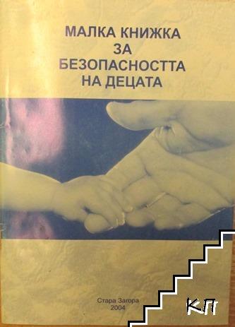 Малка книжка за безопасността на децата