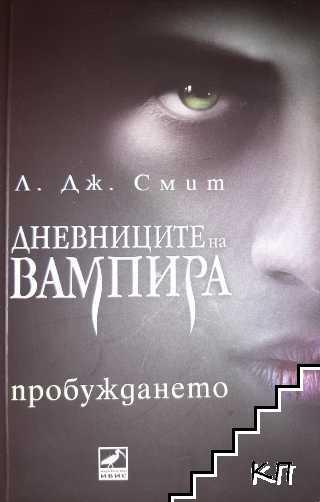 Дневниците на вампира. Книга 1: Пробуждането