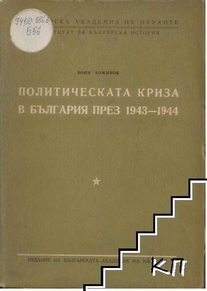 Политическата криза в България през 1943-1944
