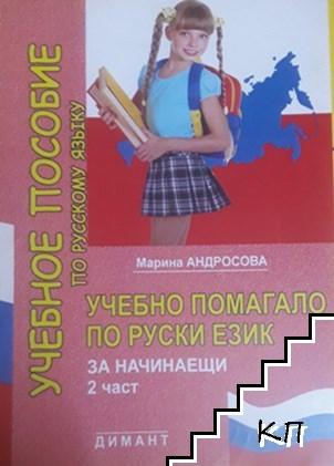 Учебно помагало по руски език за начинаещи. Част 2