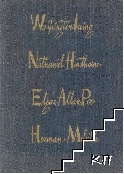 Washington Irving, Nathaniel Hawthorne, Edgar Allan Poe, Herman Melville