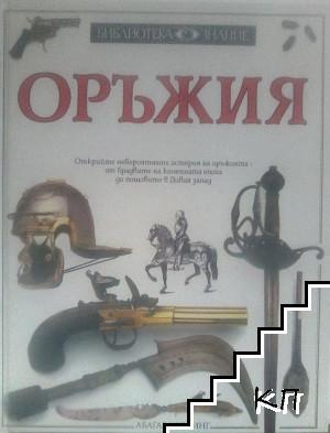 Оръжия