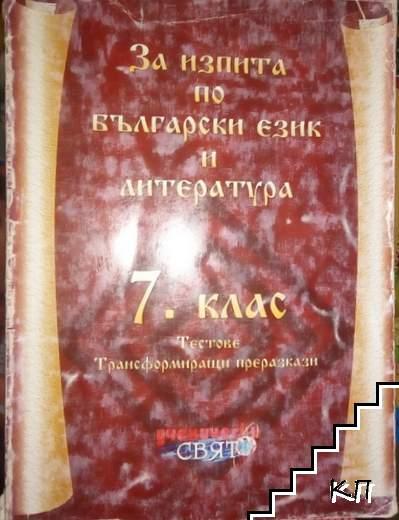 За изпита по български език и литература за 7. клас