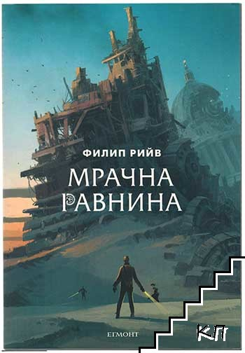 Смъртоносни машини. Книга 4: Мрачна равнина
