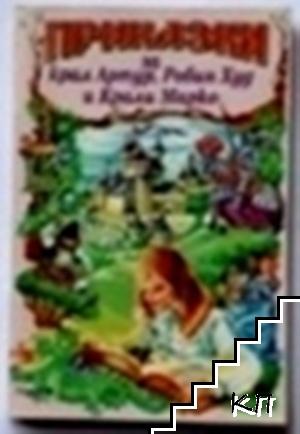 Приказки за крал Артур, Робин Худ и Крали Марко