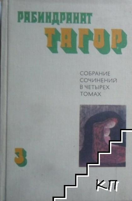 Собрание сочинений в четырех томах. Том 3: Песчинка. Крушение