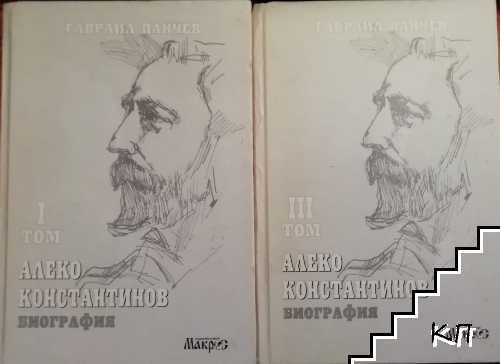 Алеко Константинов. Биография. Том 1, 3