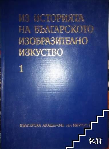Из историята на българското изобразително изкуство. Том 1