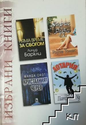 Избрани книги: Няма време за сбогом / Айрис и Руби / Кристалният череп / Лотария