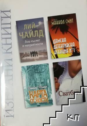 Избрани книги: Лош късмет и неприятности / Дамска детективска агенция №1 / Карта от кости / Сватбата