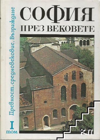 София през вековете. Том 1: Древност, Средновековие, Възраждане