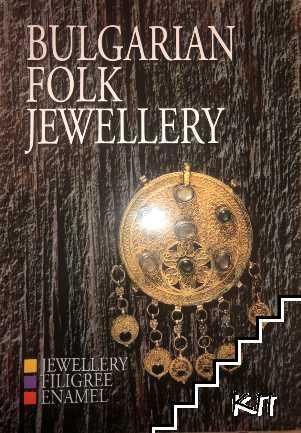 Bulgarian folk jewellery