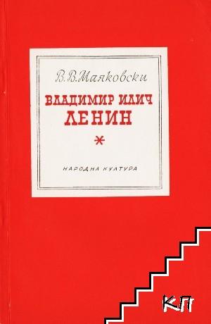 Владимир Илич Ленин