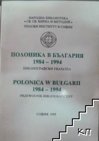 Полоника в България 1984-1994