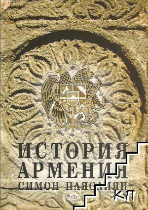 История на Армения