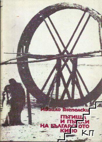 Пътища и пътеки на българското кино