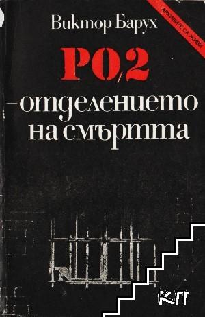 РО-2 - отделението на смъртта