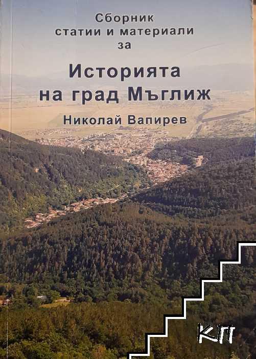 Сборник статии и материали за историята на град Мъглиж