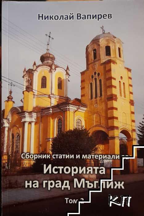 Сборник статии и материали за историята на град Мъглиж. Том 2