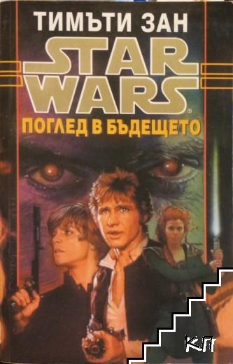 Star Wars: Поглед в бъдещето