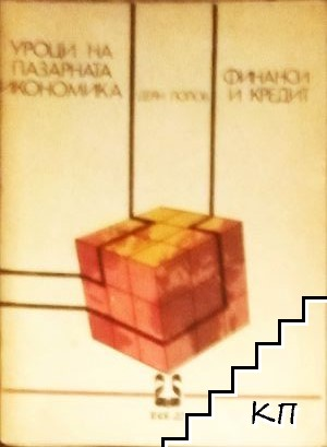 Уроци на пазарната икономика: Финанси и кредит