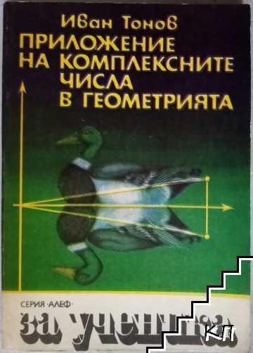 Приложение на комплексните числа в геометрията