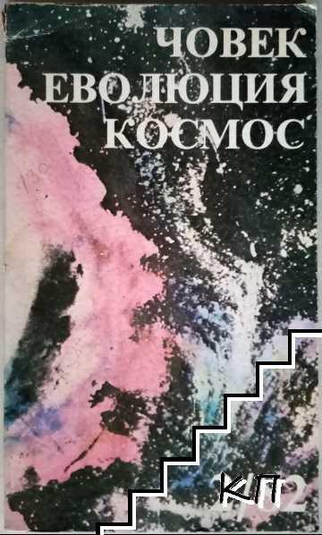 Човек, еволюция, космос. Бр. 2 / 1982