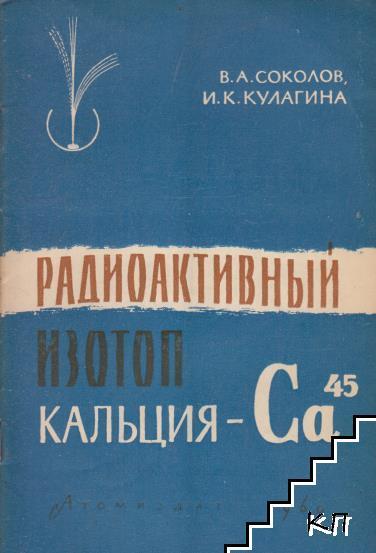 Радиоактивный изотоп кальция - Са 45