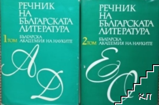 Речник на българската литература в три тома. Том 1-2