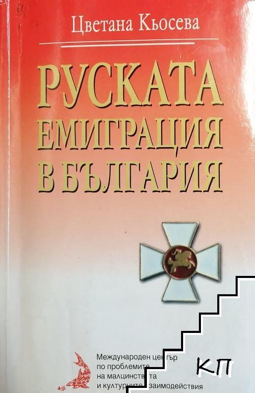 Руската емиграция в България