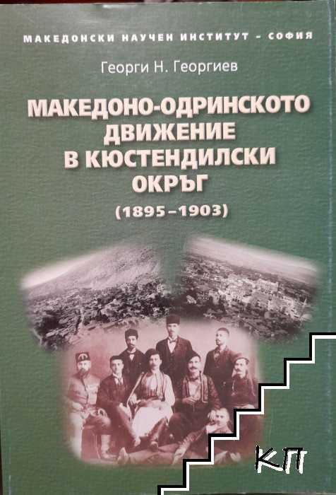 Македоно-одринското движение в Кюстендилски окръг (1895-1903)