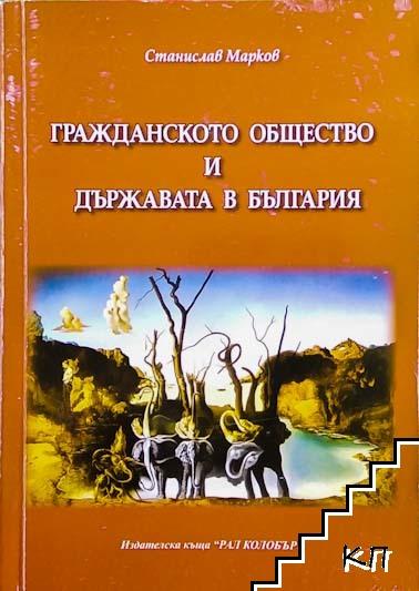 Гражданското общество и държавата в България