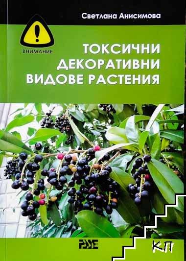 Токсични декоративни видове растения
