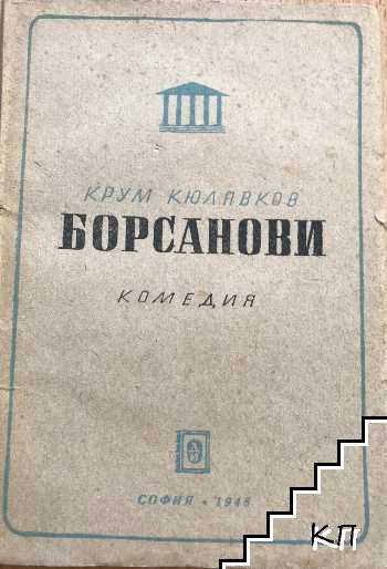 Борсанови