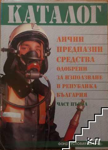 Каталог лични предпазни средства, одобрени за използване в Република България. Част 1