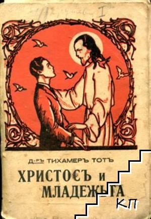 Христосъ и младежьта