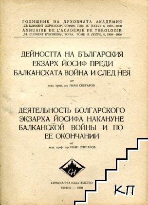 Дейността на българския екзарх Йосиф преди Балканската война и след нея